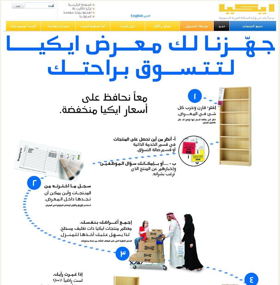 IKEA en arabe